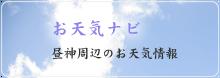 お天気ナビ